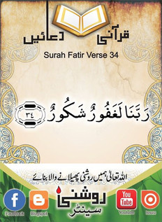 Roshni Centre_ Qurani Duain (7).jfif