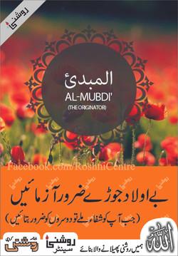 AL MUBDI 1 Reapeated