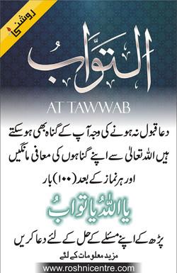 ya tawwab