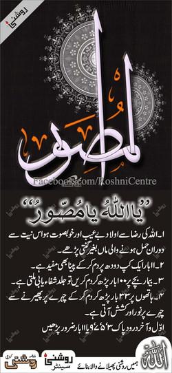 Al Musawir Repeat