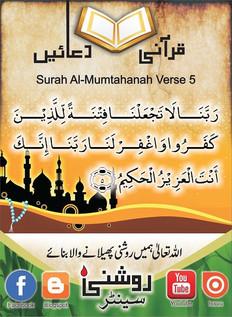 Roshni Centre_ Qurani Duain (5).jfif