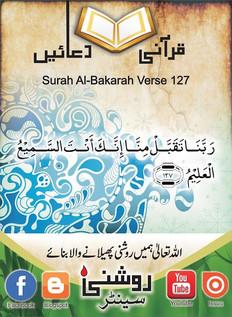 Roshni Centre_ Qurani Duain (34).jfif