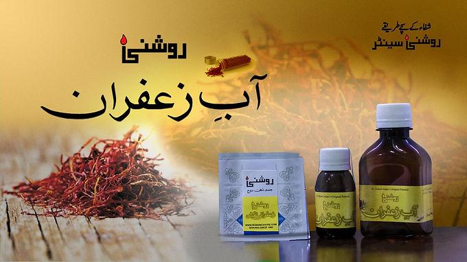 Ab-e-Zafran