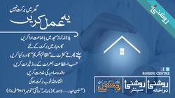ghar main barkat nahi Repeated