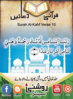 Roshni Centre_ Qurani Duain (9).jfif