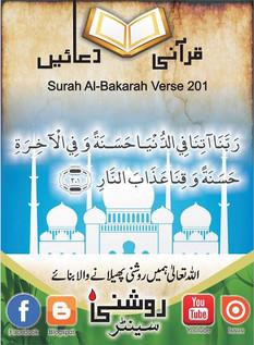 Roshni Centre_ Qurani Duain (36).jfif