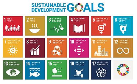SDGs17%E3%81%AE%E7%9B%AE%E6%A8%99%E3%81%BE%E3%81%A8%E3%82%81_edited.jpg