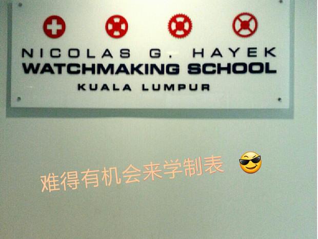 到Nicolas G. Hayek Watchmaking School钟表制作学校当学徒