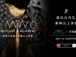 Watches & Wonders表展走上云端秀腕表