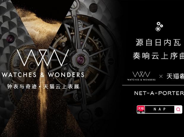 Watches & Wonders表展走上云端秀腕表