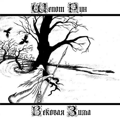 Whisper Of Runes - Centuries Old Winter  (CD)
