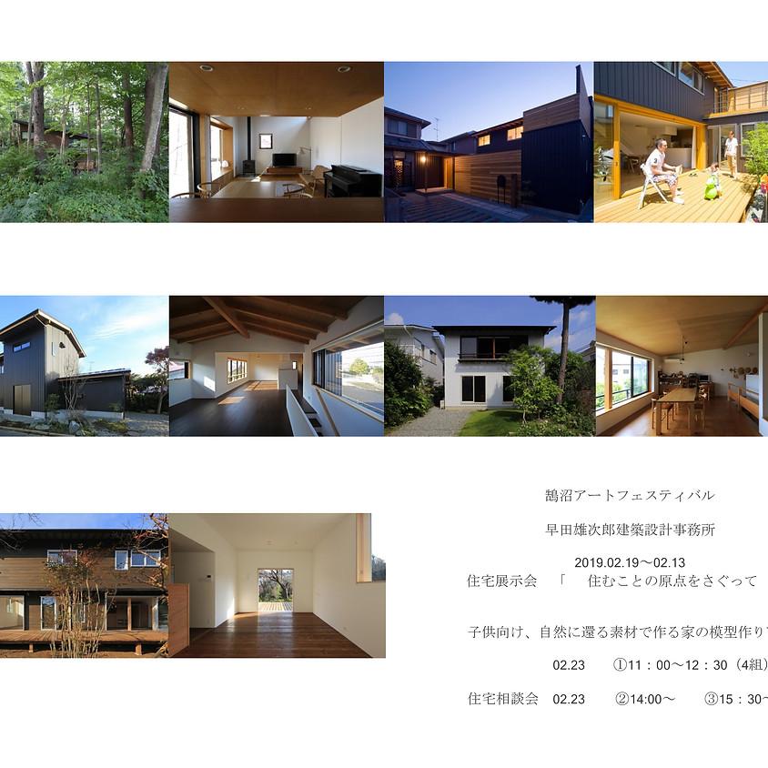 住宅展示会「住宅の原点をさぐって」・子供向けワークショップ「自然に還る素材で作る模型作り」・住宅相談会