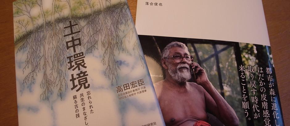 「すべては森から」「土中環境」じっくりと読みたい本たち