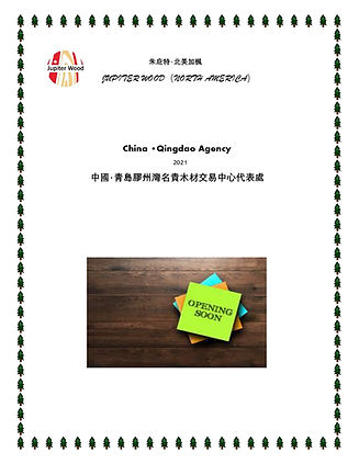 (Qingdao) Opening - Photo_page-0001.jpg