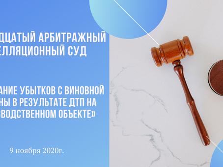 Семнадцатый арбитражный апелляционный суд