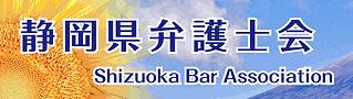 浜松,法律,弁護士