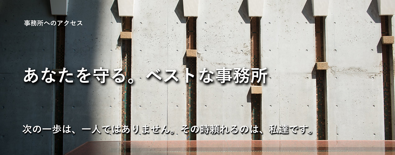 浜松,法律,弁護士,アクセス,場所,掛川
