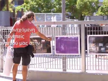 Έκθεση Φωτογραφίας Δήμου Χαλανδρίου «Η φωτογραφία στην Πλατεία».