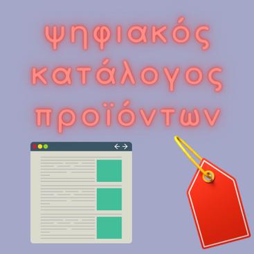 κατάλογος προϊόντων για εκτύπωση ή online προβολή