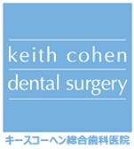 keithcohen-logo.fw.png