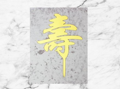 Gold 寿 Shou / Longevity Cake Topper
