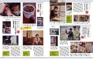 とりよせ のコピー-2.jpg