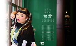 渡辺直美 撮る旅台湾