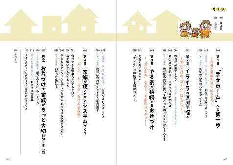ちらからないおうちデータ4.jpg