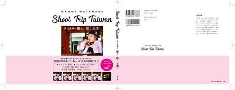 台湾カバー 最終入稿PDFS.jpg