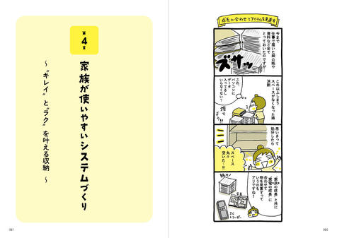 ちらからないおうちデータ41.jpg