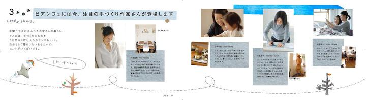 ビアンフェあ 2_ページ_04.jpg