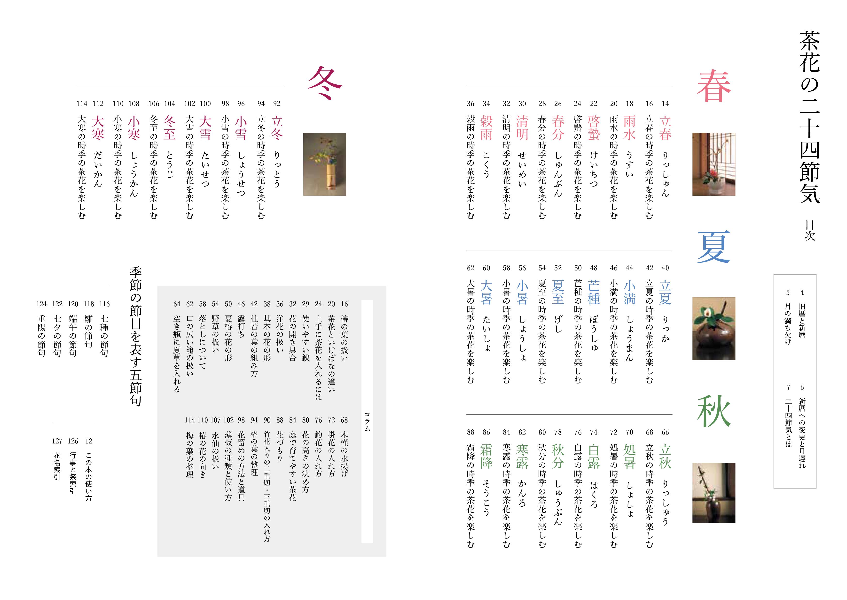 茶花の二十四節気 世界文化社