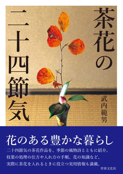 茶花_カバーAあ.jpg