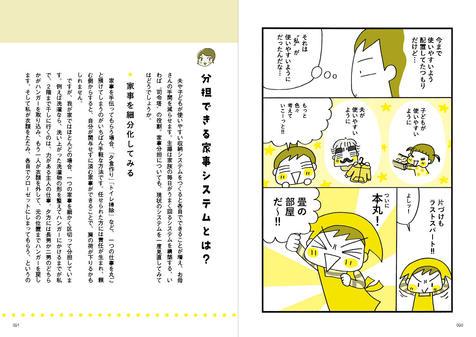 ちらからないおうちデータ46.jpg