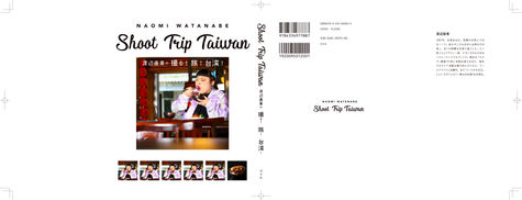 台湾カバー 最終入稿PDF.jpg