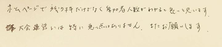 2014/11/15松戸