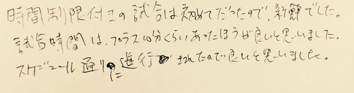 1/17松戸