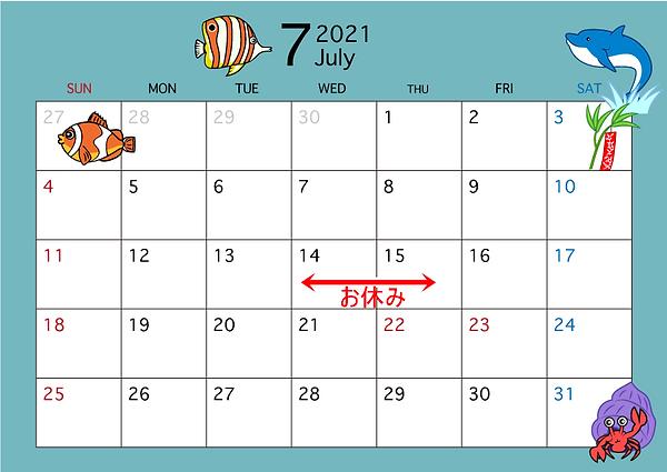 2021年7月カレンダー.png