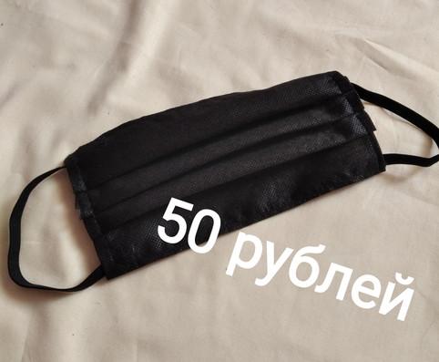 Маска лицевая 50 руб_