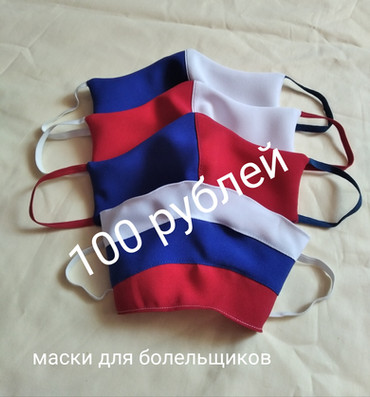 Маска лицевая Бренд 100 руб_