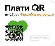 QR-код МВ Сбер jpg.jpg