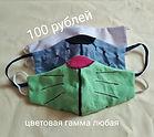 Маска лицевая Вышивка 100 руб.