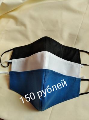 Маска лицевая 150 руб_