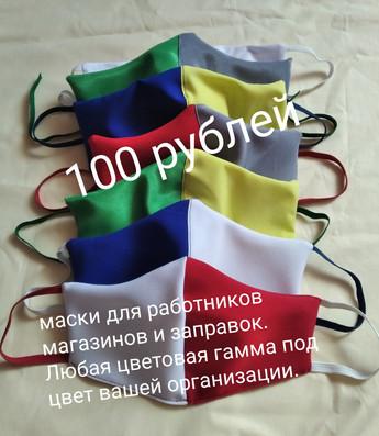 Маска лицевая Болельщик 100 руб_
