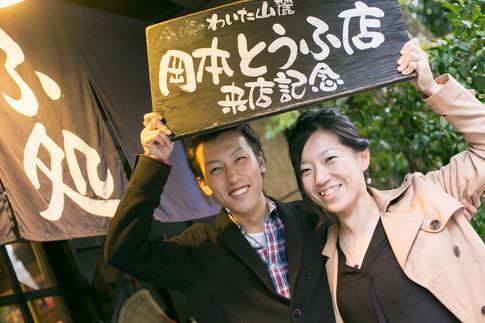 のこのしまアイランドパーク・熊本・岡本とうふ店・福岡