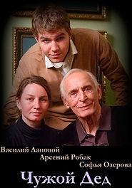 """Фильм """"Чужой дед"""", НТВ"""