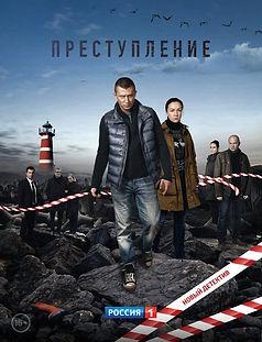 """Сериал """"Преступление"""", Россия-1"""