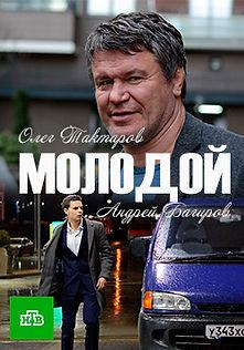 "Фильм ""Молодой"", НТВ"