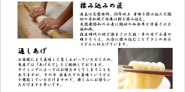 きのくに製麺の説明.png