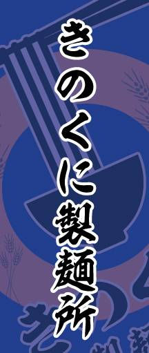 【完成品】きのくに製麺所のぼり.jpg